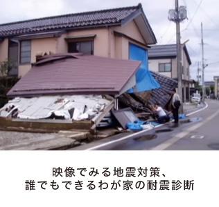 映像でみる地震対策、誰でもできるわが家の耐震診断