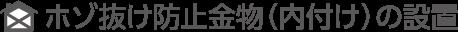 ホゾ抜け防止金物(内付け)の設置