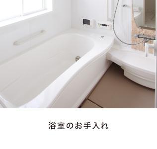 浴室のお手入れ