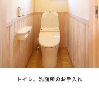 トイレ、洗面所のお手入れ