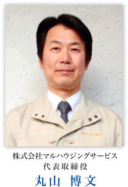 株式会社マルハウジングサービス 代表取締役 丸山 博文