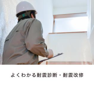 よくわかる耐震診断・耐震改修